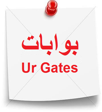 Ur Gates- screenshot