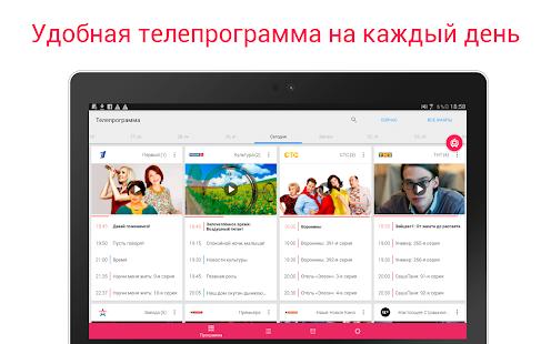 Телепрограмма Tviz - тв программа передач онлайн Screenshot