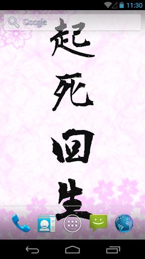 Kanji Live Wallpaper 001