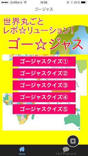 ネタクイズfor芸人ゴージャス ゴージャスと世界を知ろう!