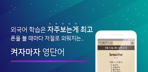 켜자마자 영단어 +회화(강제로 영어학습 -토익,수능) Apk Download Free for PC, smart TV