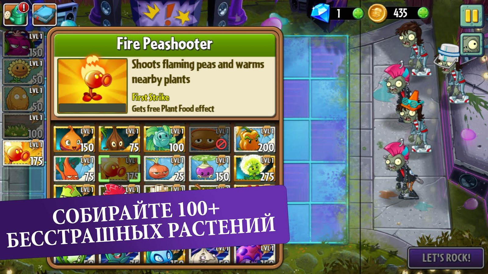 Plants vs. Zombies™ 2 – скриншот