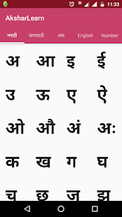Akshar Learn - Marathi English Kids Learning - náhled