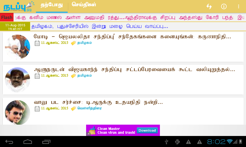 Nadappu - Tamil News- screenshot
