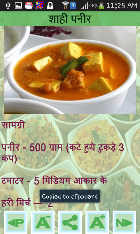 Punjabi chinese recipe hindi android apps on google play punjabi chinese recipe hindi screenshot forumfinder Choice Image