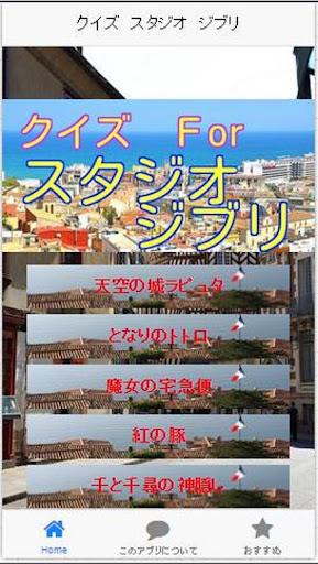 雑学 トリビア・クイズ For スタジオジブリ