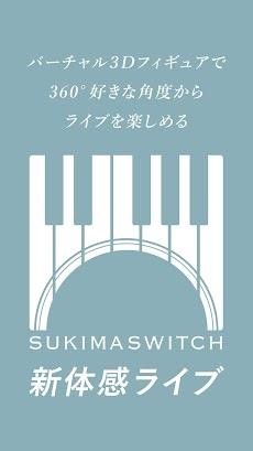 スキマスイッチ 新体感ライブのおすすめ画像2