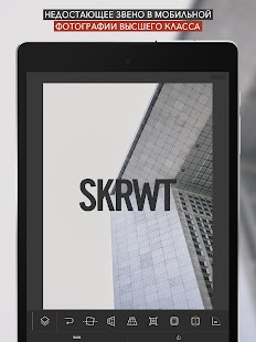 SKRWT Screenshot
