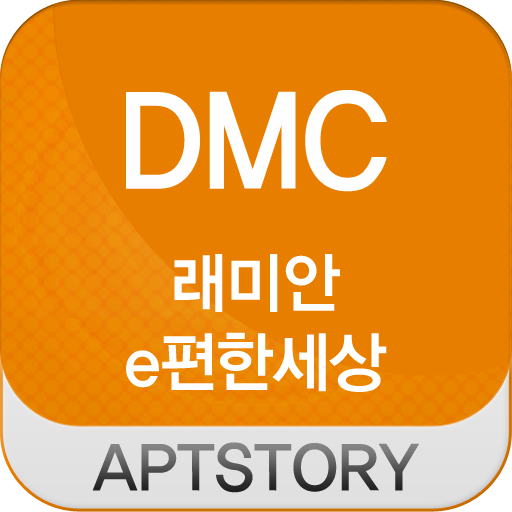DMC래미안e편한세상 아파트