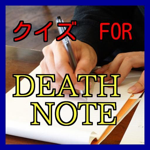 クイズForデスノート(DEATHNOTE)アニメ死神ノート