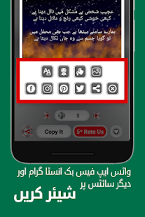 Best Urdu Shayari, Urdu Status & Urdu SMS for PC / Windows 7