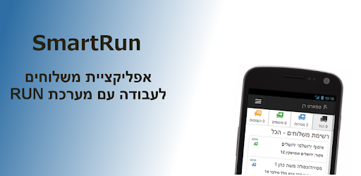 Messenger application for managing work in shipping and distribution, software application works with RUN.