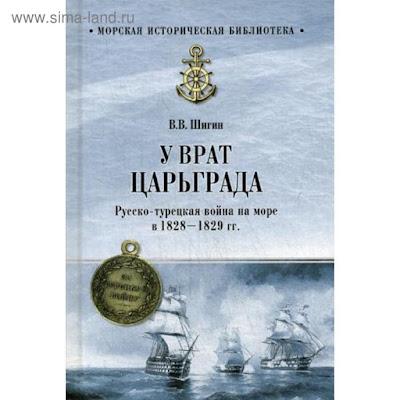 У врат Царьграда. Русско-турецкая война на море в 1828-1829 гг. Шигин В.В.