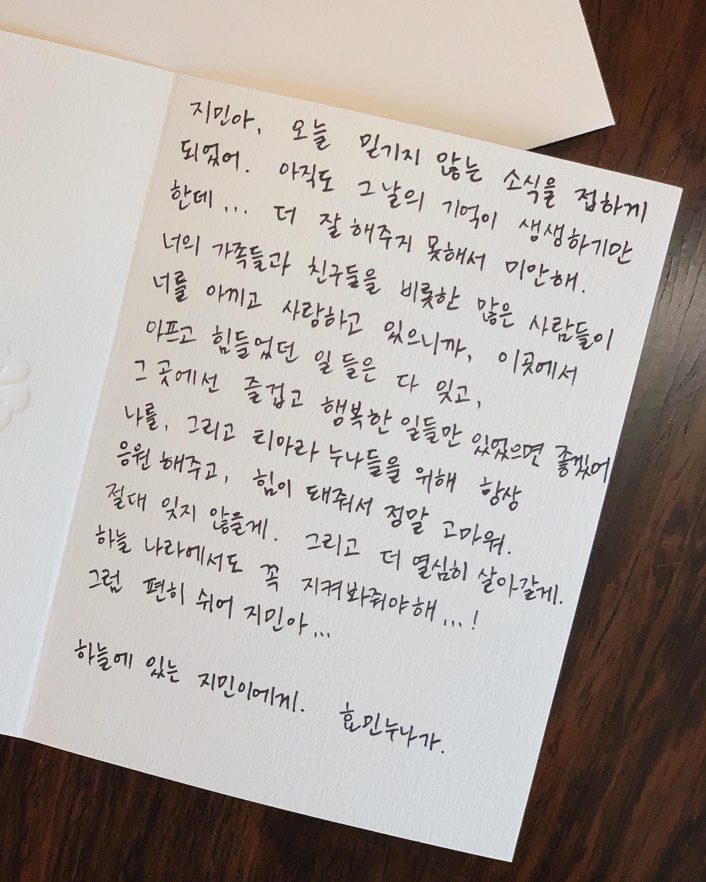 hyomin letter