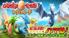 ドラゴンマニア・レジェンド【ドラマニ 】のおすすめ画像1