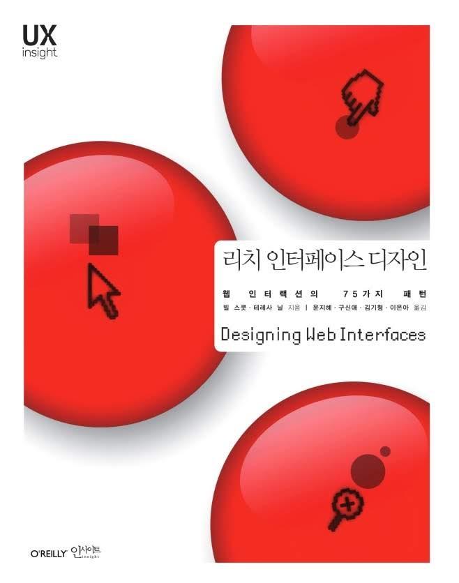 리치 인터페이스 디자인