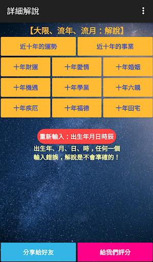 斗數妙算 (無廣告_終身版) screenshot 5