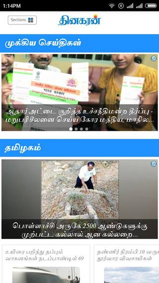 Dinakaran - Tamil News- screenshot