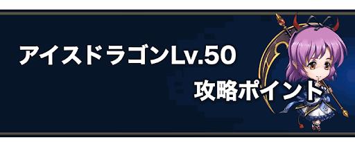 サンダードラゴンLv50 バナー
