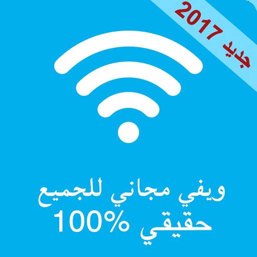 ويفي مجاني للجميع في اي مكان free wifi fo everyone