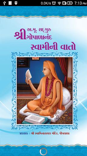 GopalanandSwaminiVaato-Piplana