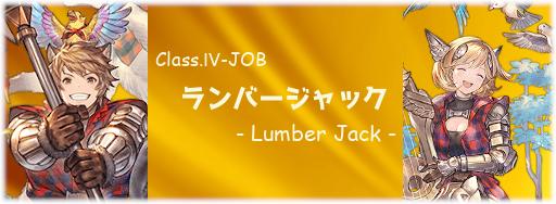 ランバー ジャック