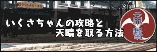 新サクラ大戦_いくさちゃん