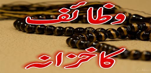 Wazaif In Urdu Allah Name - Apps on Google Play