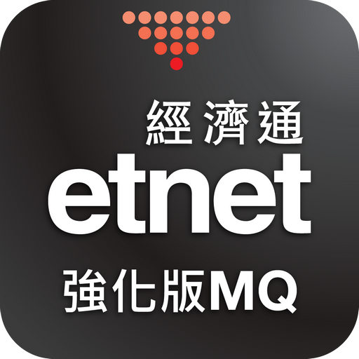 經濟通 強化版MQ(手機) -免費即時股票期指- etnet 財經 App LOGO-硬是要APP