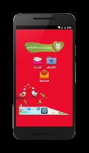 مسجات حب روعه 2017 رسائل حب screenshot 0