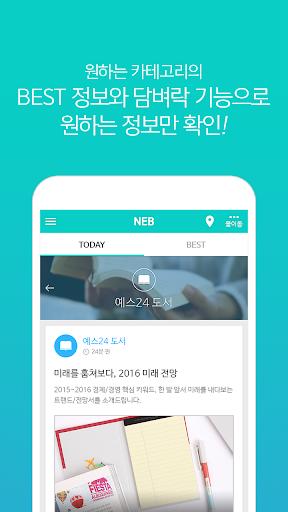 예스24 NEB screenshot