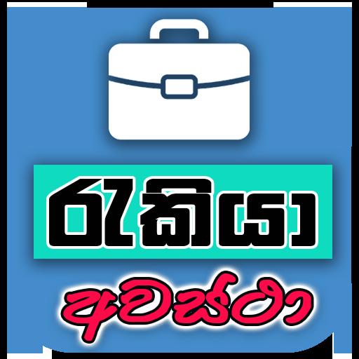 Job Vacancies in SriLanka - Apps en Google Play