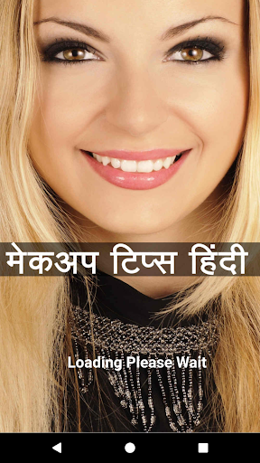 Beauty Tips Hindi u0938u094cu0902u0926u0930u094du092f u092fu0941u0915u094du0924u093fu092fu093eu0901 1.1 screenshots 1