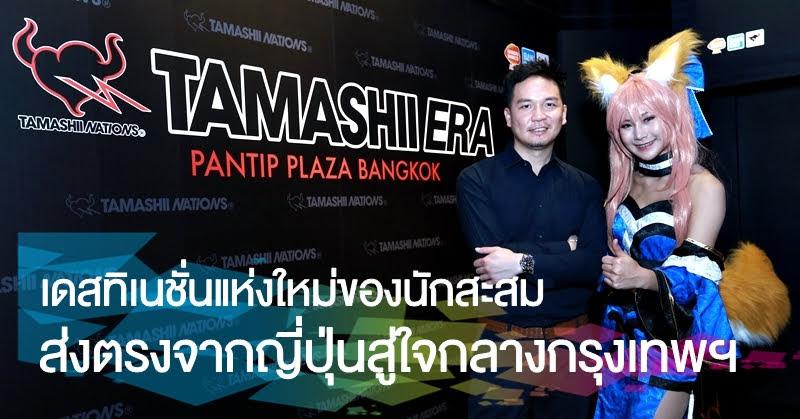 TAMASHII ERA เดสทิเนชั่นแห่งใหม่ของนักท่องเที่ยวและนักสะสมของเล่น