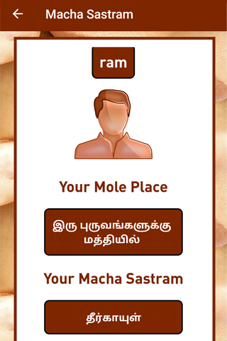Macha Sastram in Tamil screenshot 3
