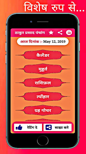 Thakur Prasad Calendar 2019 : Hindi Calendar 2019 1.9 screenshots 1