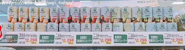 カゴメ 野菜生活100 スムージー 缶