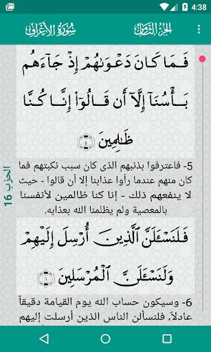 Al-Quran (Free) 3.4.2 screenshots 6