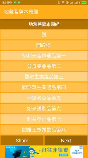 地藏菩薩本願經 Buddhism Studies Sutra