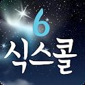 식스콜6 icon