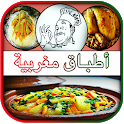 أطباق مغربية  بدون انترنت icon