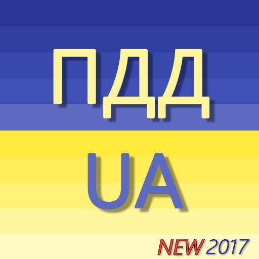 ПДД Украины 2017 от ХНАДУ
