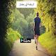 الرياضة في رمضان (app)