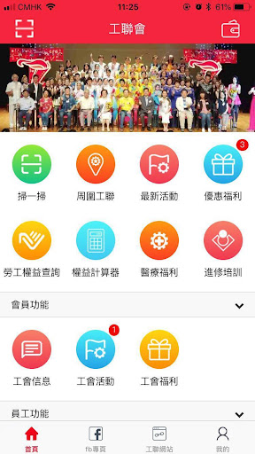 Screenshot for 香港工聯會 in Hong Kong Play Store