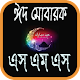 Download ঈদ এসএমএস For PC Windows and Mac