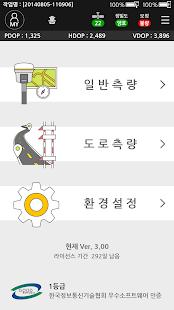 SmartTopo2018(스마트토포) - náhled