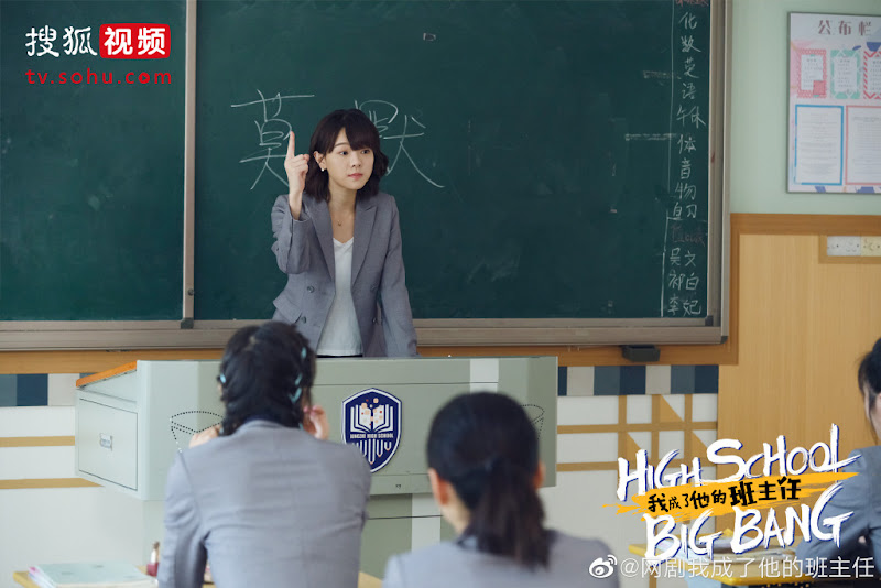 High School Big Bang China Web Drama