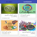 Listen to Sudan استمع الي السودان