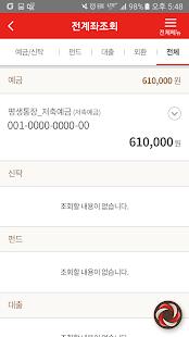 경남은행 투유뱅크개인 - náhled