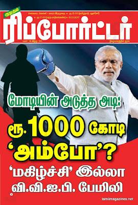 Tamil Bi-Weekly Magazine Kumudam Reporter